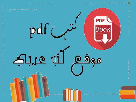 موقع عربي لتحميل الكتب في شتى المجالات