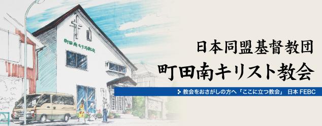 日本同盟基督教団町田南キリスト教会