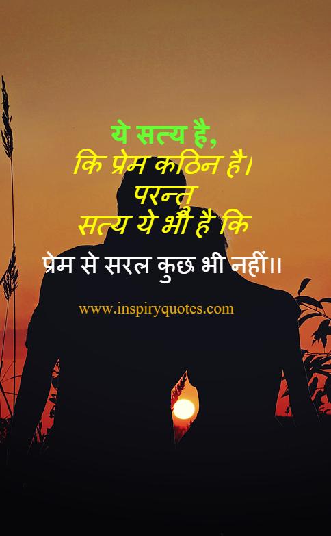 hindi shayari love image