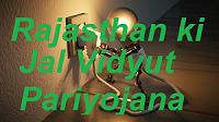 Rajasthan ki Jal Vidyut Pariyojana | जल विद्युत परियोजनाए