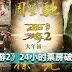 《西游2》24小时票房破2.5亿!这就是星爷的威力!你看了吗?附上预告片!