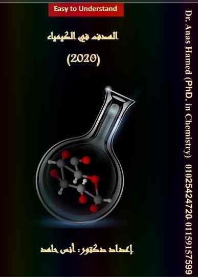 كتاب الهدف فى الكيمياء للصف الثالث الثانوى 2020  - موقع مدرستى