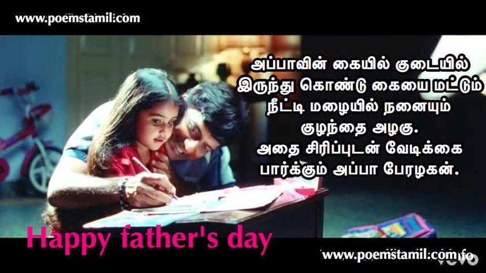 Image Result For Kavithai In Tamil About Father S T Father