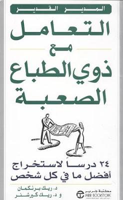 تحميل كتاب التعامل مع ذوي الطباع الصعبة PDF