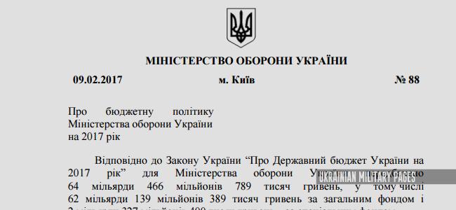 Наказ про бюджетну політику Міністерства оборони України на 2017 рік