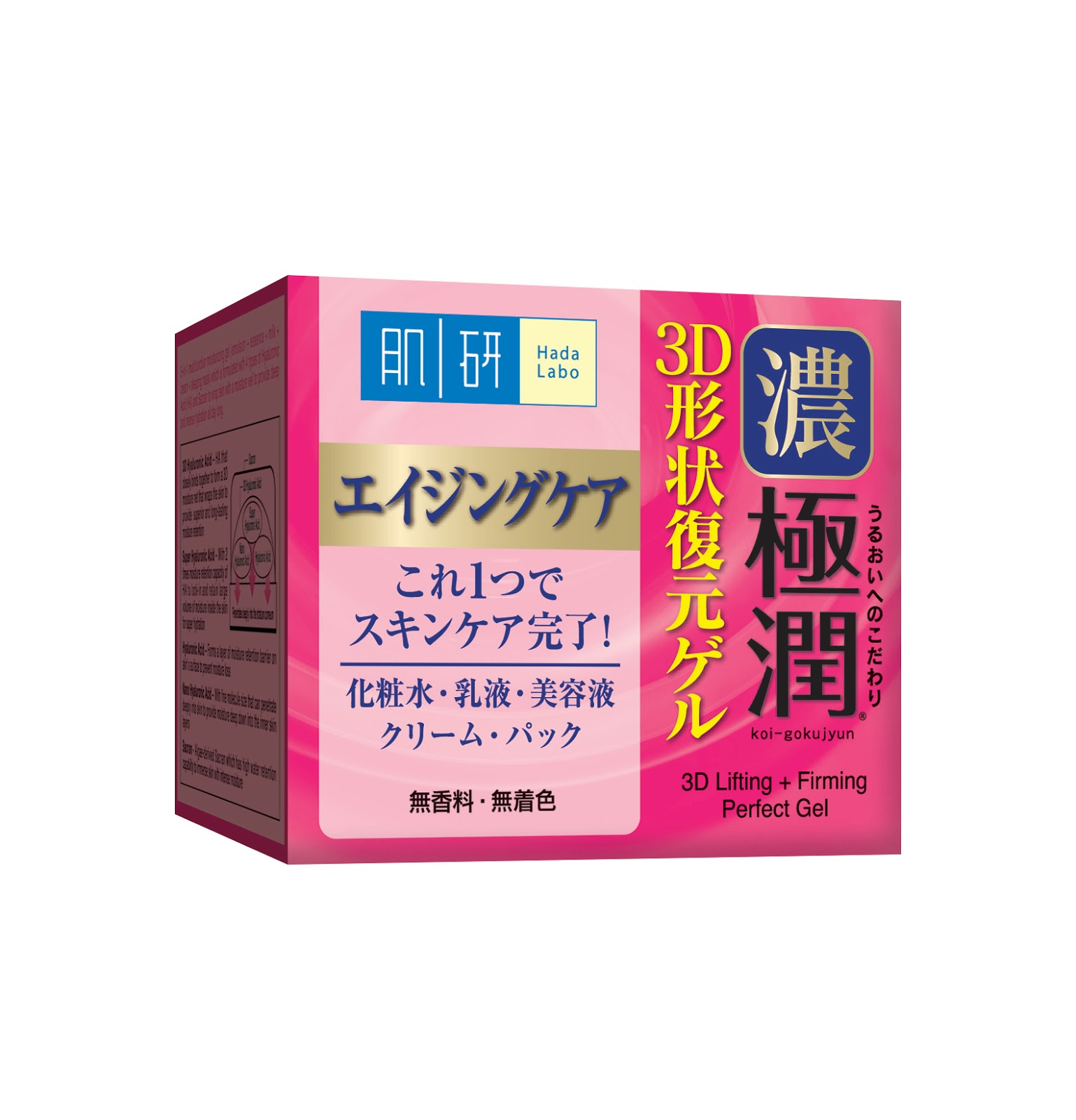 EVERGREEN LOVE: Hada Labo's New 3D Perfect Gel Is 5-in-1 ...