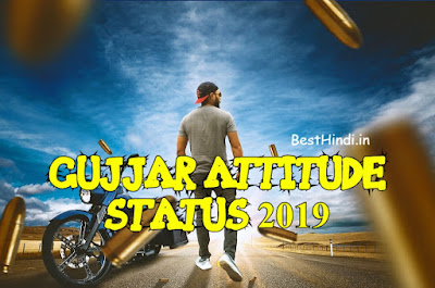 Best Gujjar Attitude Status or Shayari in Hindi 2019