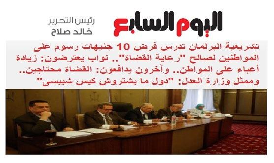 البرلمان يناقش فرض 10 جنيهات رسوم على المواطنين لصالح القضاه وموافقة جميع الهيئات القضائية على القانون