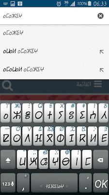 search in Tamazight on google