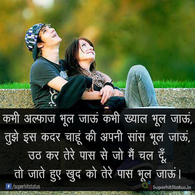 Impress Girl Image SHayari in hindi