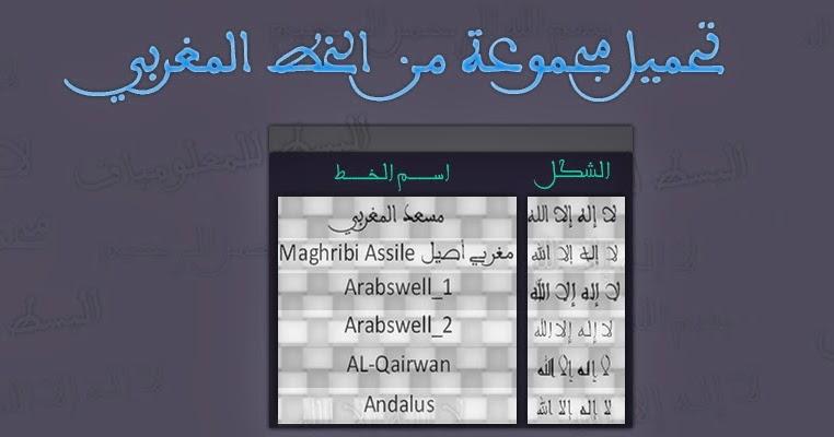 خط مسعد المغربي تحميل