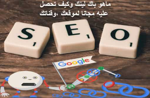 backlink,backlinks,باك لينك,باك لنك مجانا,باك لينك قوي,باك لينك لليوتيوب,بك لينك دوفلو,باك لينك عربي