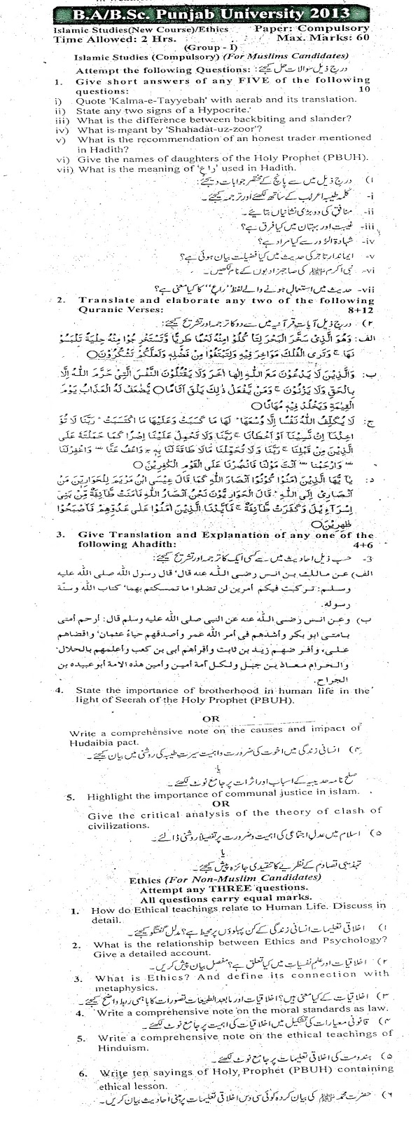 ba punjab university islamic studies past papers