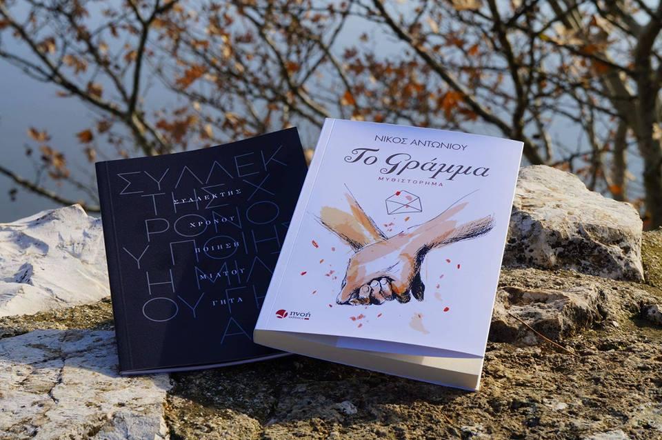 Ιωάννινα:Ο Μίλτος Γήτας & ο Νίκος Αντωνίου συναντούν αναγνώστες!