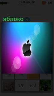 1100 слов логотип яблоко известной фирмы 32 уровень