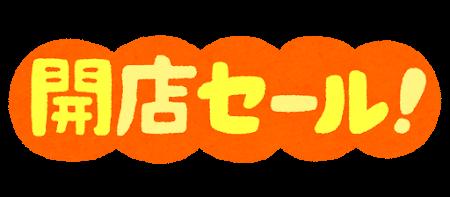 「開店セール」のイラスト文字