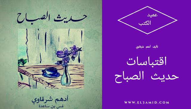 اقتباسات كتاب حديث الصباح | أدهم الشرقاوي