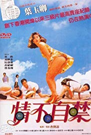 Take Me / Qing bu zi jin 1991 Watch Online