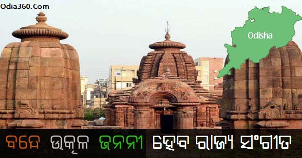 Odisha to get own anthem 'Bande Utkala Janani' soon