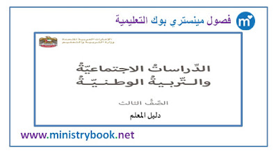 دليل المعلم دراسات اجتماعية وتربية وطنية الصف الثالث 2018-2019-2020-2021