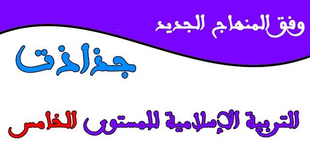 جذاذات الممتاز في التربية الاسلامية المنهاج الجديد للمستوى الخامس إبتدائي