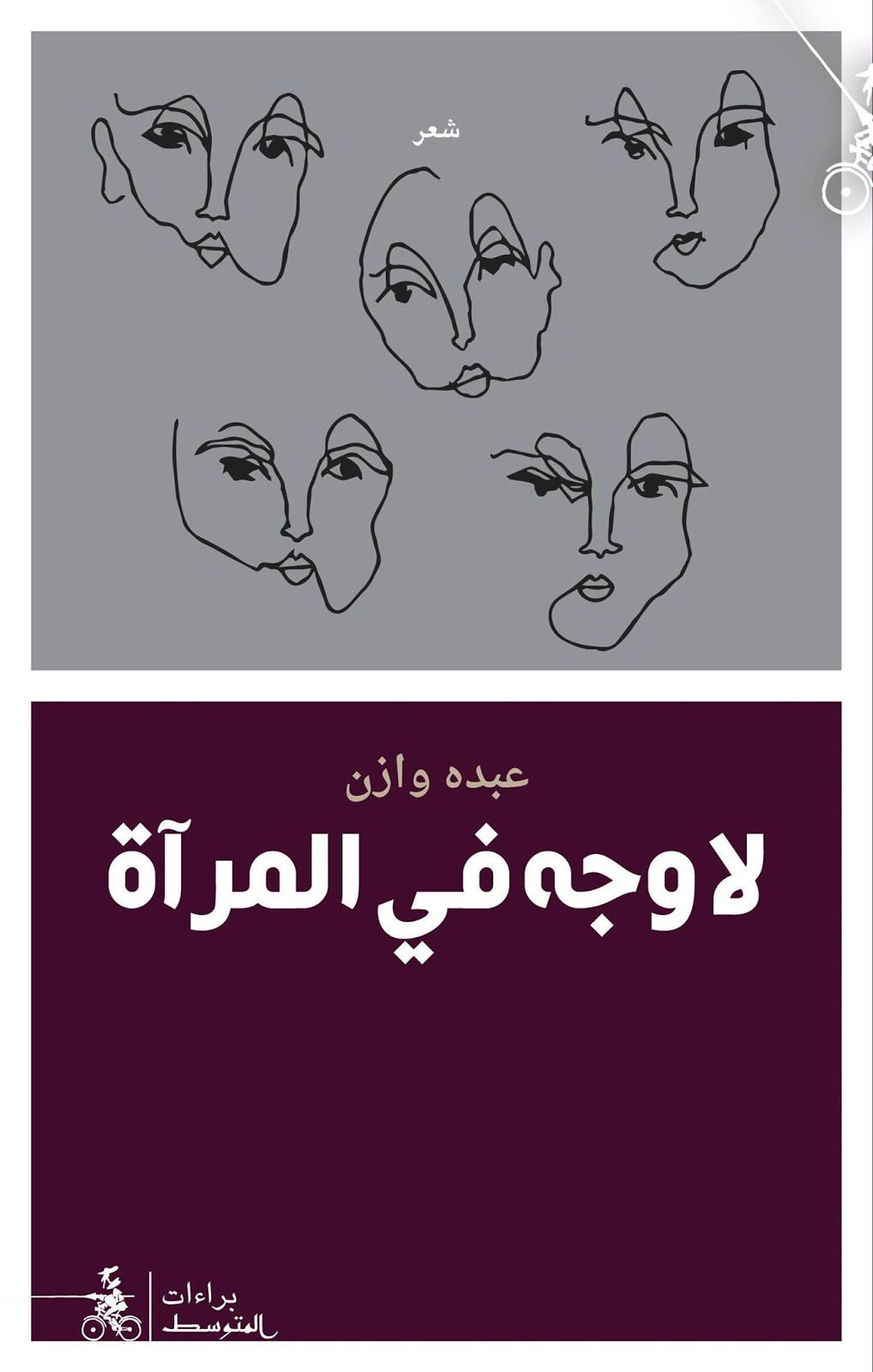 4e6785912 عبده وازن وجهاً لوجه مع عبده وازن - الزمان المصرى