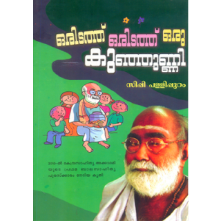 Biography Of Kunjunni Mash Online
