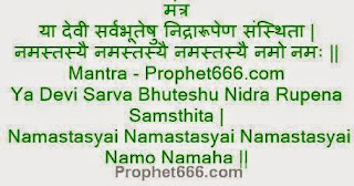 Hindu Vedic Mantra Chant for getting Good and Sound Sleep