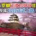 日本京都征收1000¥住宿税,今年10月正式上路!