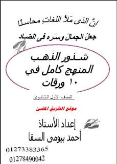 ملخص ومراجعة اللغة العربية للصف الاول الثانوى ترم أول 2019 للاستاذ أحمد السقا