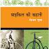 सायकल की कहानी - विजय गुप्ता मुफ्त हिंदी पीडीऍफ़ पुस्तक | Cycle ki kahani By Vijay Gupta Hindi Book Download