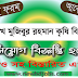 Bangobandhu Shekh Mujubur Rahman Agriculture University (bsmrau) job circular 2019 in April । newbdjobs.com