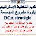 مشروع المؤسسة DCA stratégie (مفتش ممتاز منسق جهوي)