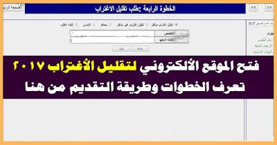 تقليل الأغتراب 2017 المرحلة الثالثة tansik.egypt.gov