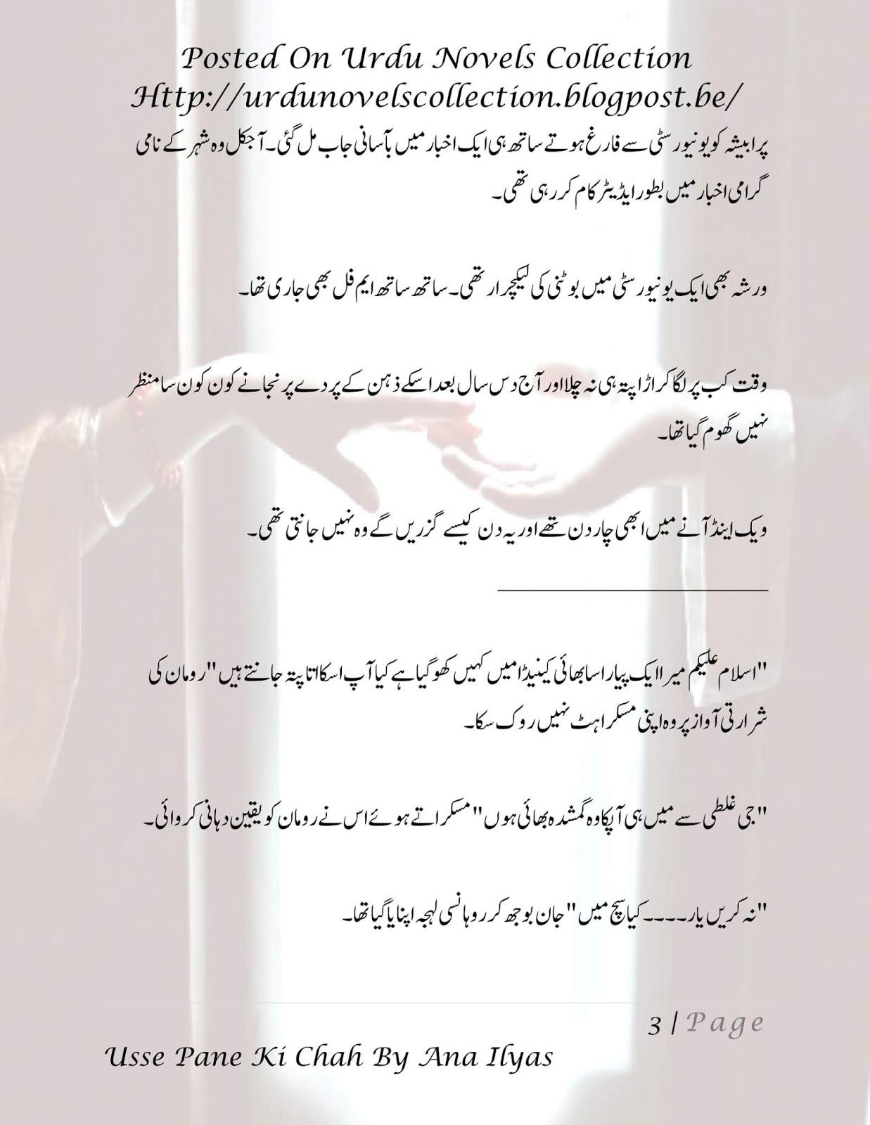 Usay Panay Ki Chah by Ana Ilyas Complete Romantic Urdu Novel