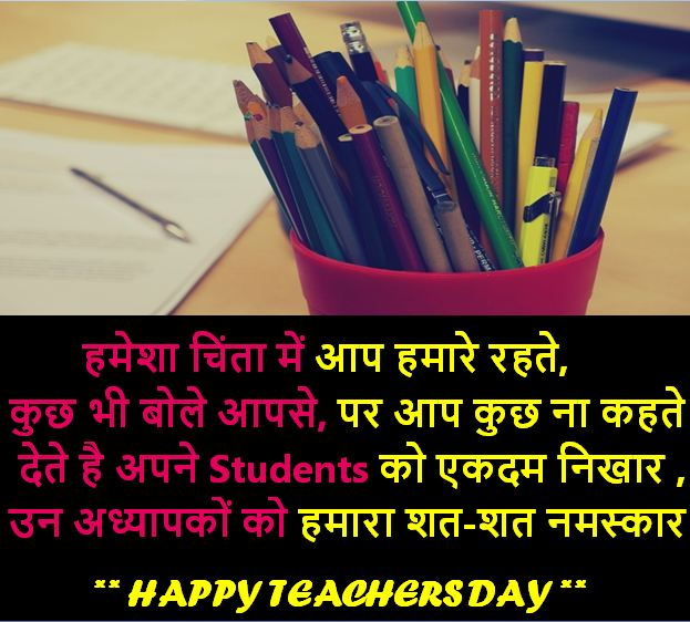 teachers day images, teachers day images download