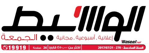 جريدة وسيط الأسكندرية عدد الجمعة 21 يوليو 2017 م