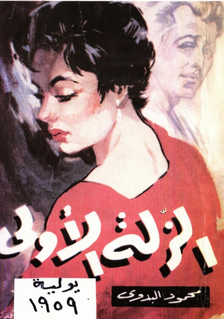 5f2f8fe272072 محمود البدوى قصص قصيرة قصص مصرية قصص عربية الأدب المصرى الأدب العربى الزلة  الأولى