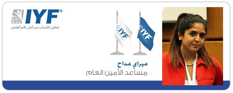 ميراي مداح، مساعد الأمين العام - الإتحاد الدولي للشباب