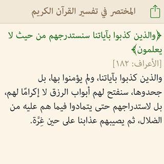 Tafsir Quran Al-Araf 182: Pendusta Agama akan Dibinasakan
