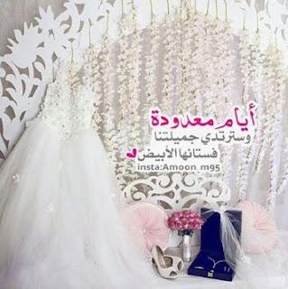 تهنئة زواج للعروسة