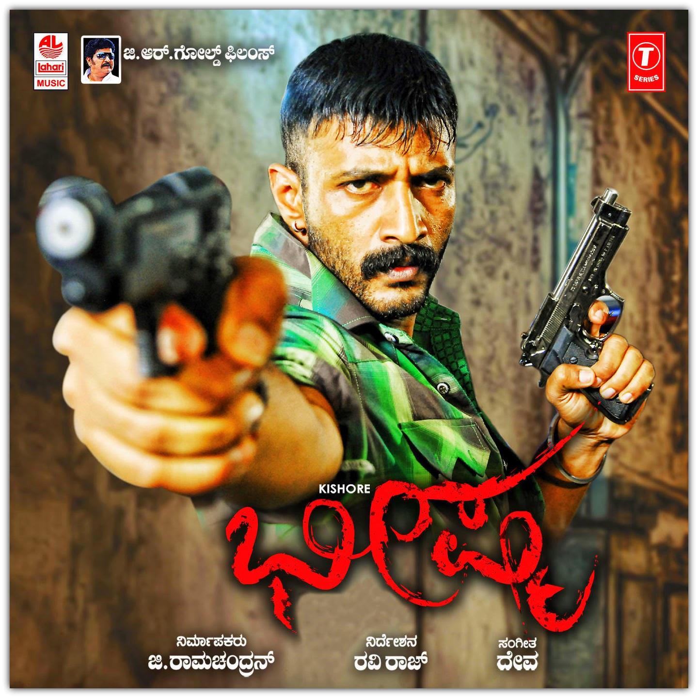 Kannada Mp3 Songs: Bheeshma (2015) Kannada Movie Mp3 Songs