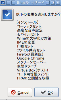 linuxBean設定ウィザードでソフトウェアを追加します。