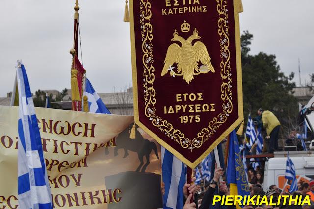 Η Θρακική Εστία Κατερίνης στο συλλαλητήριο της Θεσσαλονίκης!