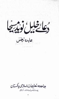 دعائے خلیل ، نوید مسیحا تالیف عابدہ نرجس