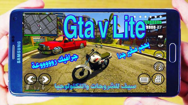 حصريا تحميل لعبة Gta v Lite للاندرويد بحجم صغير وجرافيك رووووعة مود مود لعبة GTA SA