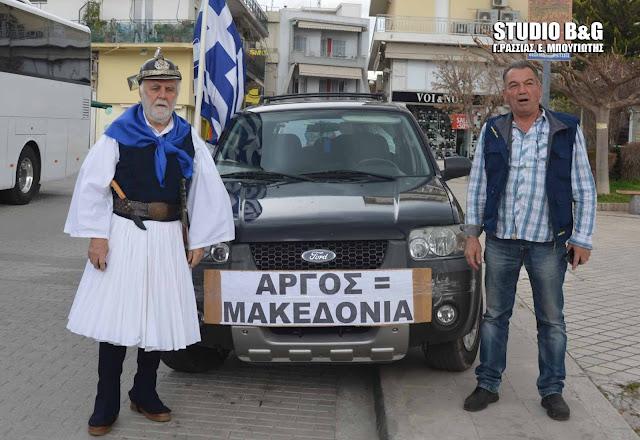 """""""Παρουσία"""" του Κολοκοτρώνη αναχώρησαν τα λεωφορεία από το Άργος για το συλλαλητήριο της Αθήνας"""