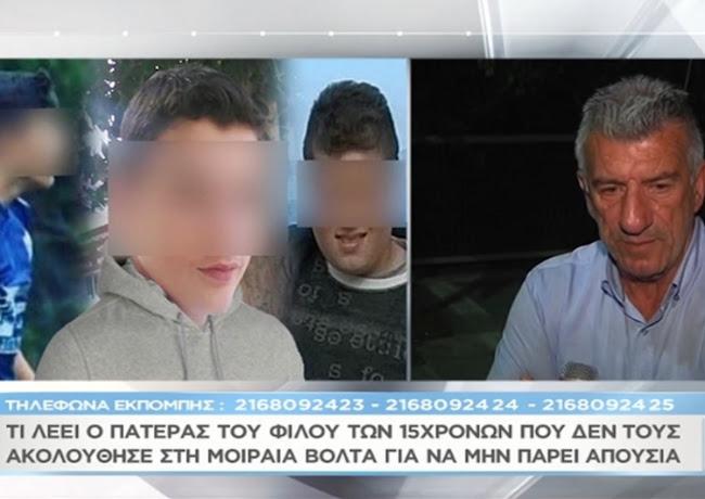 «Μαζί σου»: Τι λέει ο πατέρας του φίλου των 15χρονων που δεν τους ακολούθησε στη μοιραία βόλτα στη Κυπαρισσία