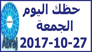 حظك اليوم الجمعة 27-10-2017