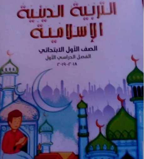 كتاب التربية الدينية الإسلامية للصف الأول الابتدائي ترم أول 2019 المنهج الجديد